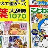 小学生と幼稚園児の語彙力を漫画でなんとかしたい!『覚えて差がつく言葉大辞典1070』『ドラえもん ことわざ辞典』