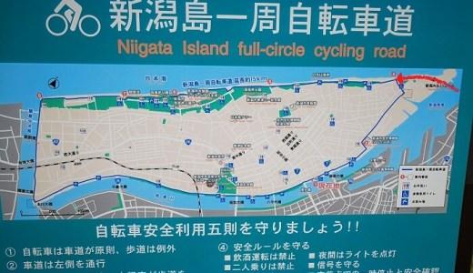 サイクリングロード『ぐるりん新潟島』をロードバイクで疾走してきた