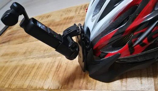 ヘルメットにOsmo Pocketを取り付けてロードバイク走行動画を撮影する