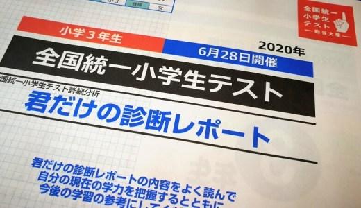 【2020年6月】四谷大塚 全国統一小学生テスト(小3) 結果と反省