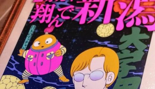 【レビュー】『2万光年翔んで新潟』は今年のクソ漫画ランキング暫定1位【騙されないで】