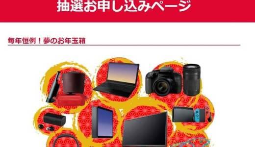 【2021】ヨドバシカメラ福袋(夢のお年玉箱)ネタバレまとめ