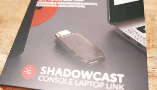 『ShadowCast』を使って古い一眼レフ・ビデオカメラをWebカメラとして再利用するゾ【HDMIキャプチャ】