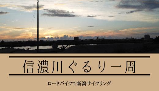 ロードバイクで信濃川をグルりと一周【新潟市】