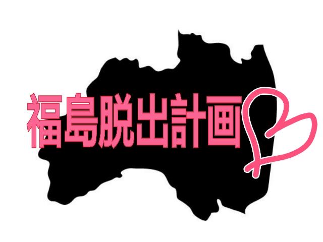 fukushimadasshutsu