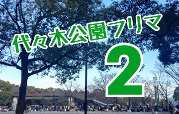 Yoyogi-Park-2-1