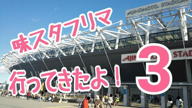 ajinomoto-stadium-3-1