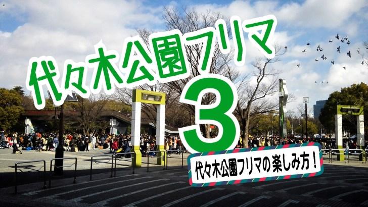 yoyogi-park-3-1
