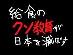 gakkokyushoku-3-1