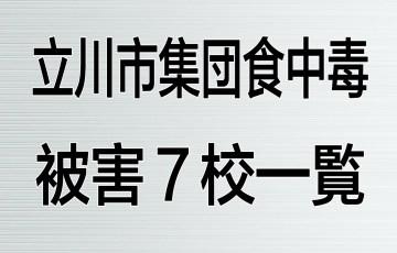 tachikawa-shogakko-1