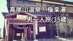 takaosan-onsen-1