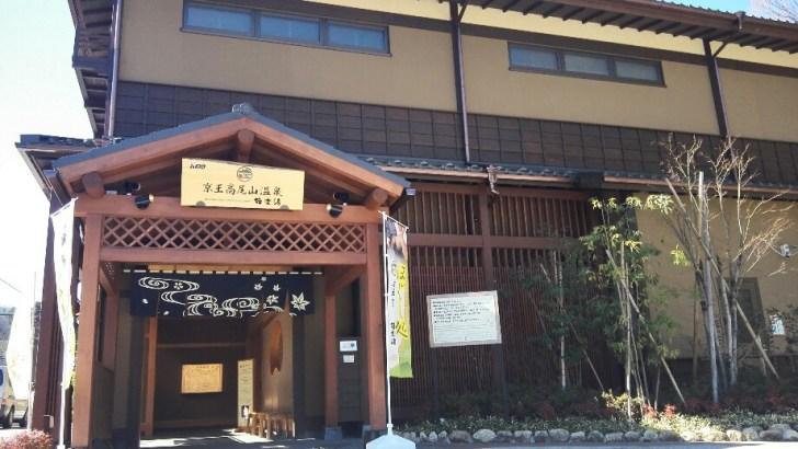 takaosan-onsen-16