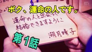 boku-unmei-1-1