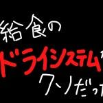 gakkokyushoku-8-1
