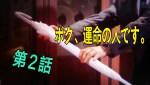 boku-unmei-2-1