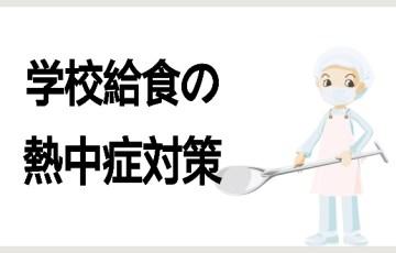 gakkokyushoku-netchusho-1