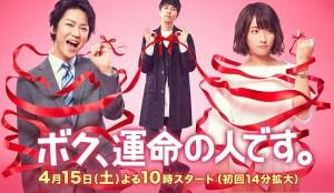 boku-unmei-0-1-1