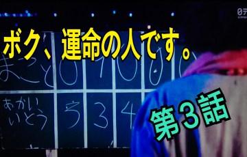 boku-unmei-3-1