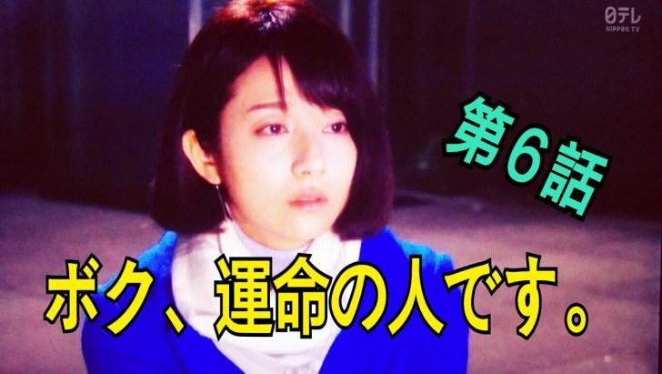 boku-unmei-6-1