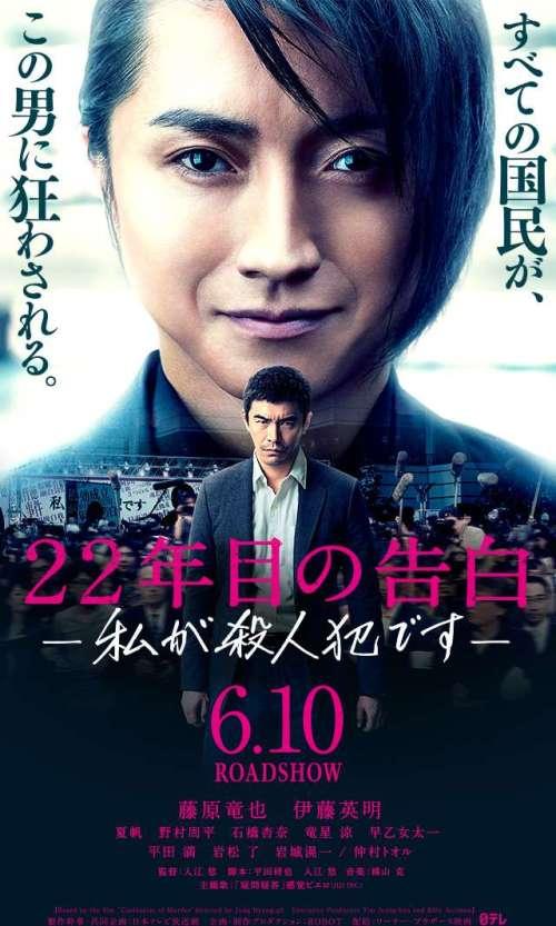 22-kokuhaku-4