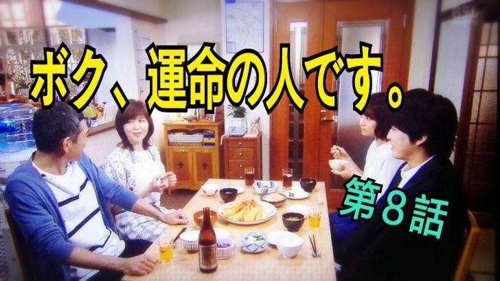 boku-unmei-8-1