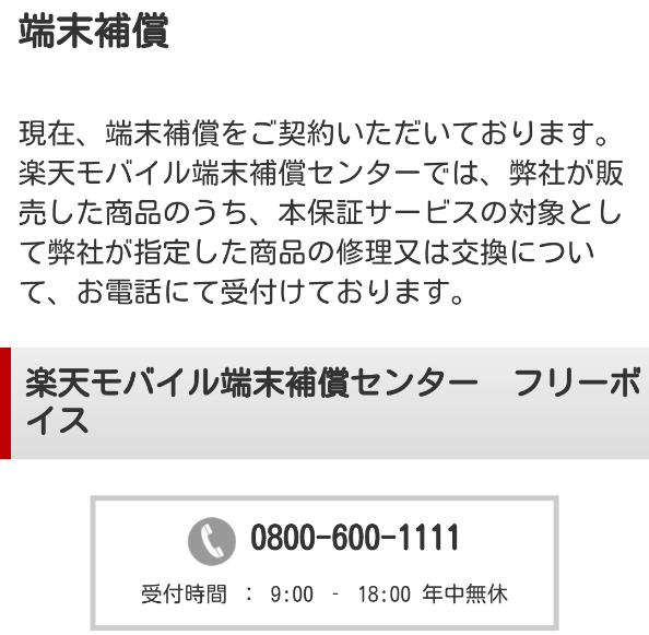 tammatsuhosho-rakuten-2