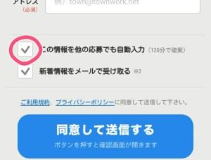 townwork-5