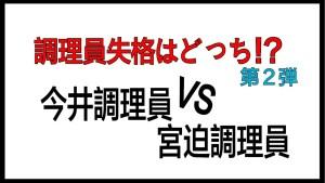 choriin-taiketsu-2-1