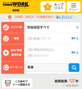 townwork-18