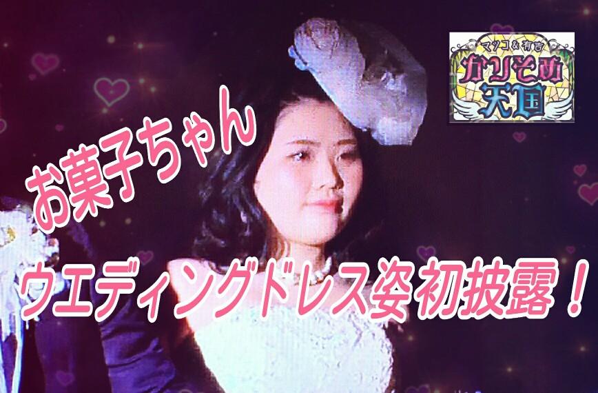 かりそめ天国「お菓子ちゃん(AP鹿島)」のウエディングドレス姿&実父初登場!ファン必見!