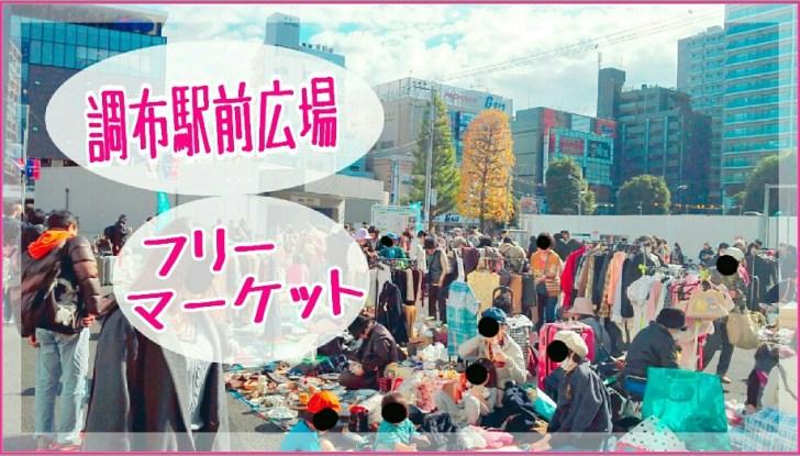 chofu-ekimaehiroba-1-1