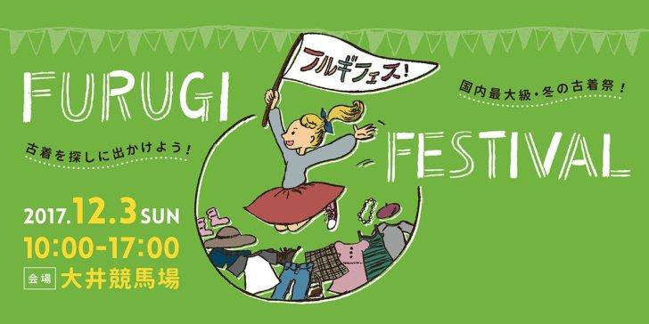 furugi-festival-1-33