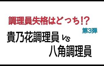 choriin-taiketsu-3-1