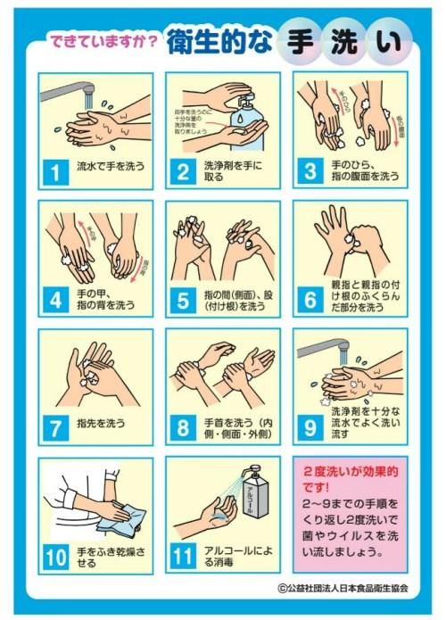 norovirus-taisaku-5-2