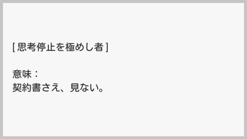 shikoteishi-1-10