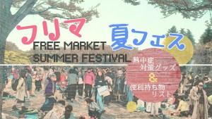summer-festival-goods-1-1