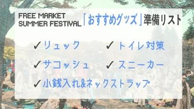 summer-festival-goods-1-3