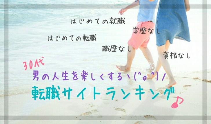 tensyoku-saite-1