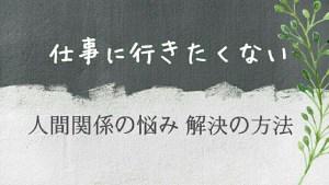 sigoto-ikitakunai-1-1