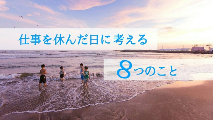 sigoto-ikitakunai-4-1