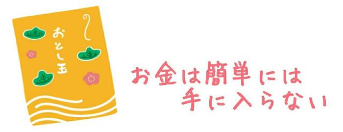 otoshidama-1-5