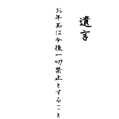 otoshidama-1-6