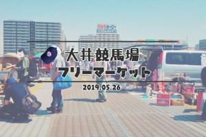 tokyo-city-flea-market-2-22