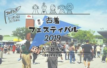 furugi-festival-2-1