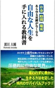 teruo-recommend-book-1-2