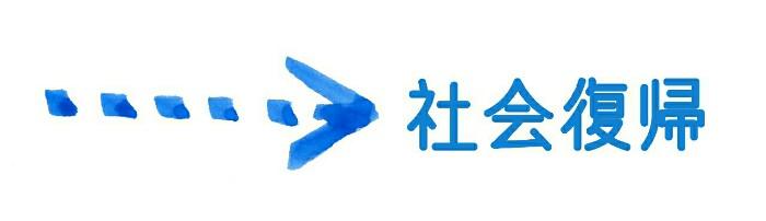 shakaifukki-shien-1-4
