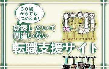 tensyoku-saite-1-1