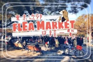 flea-market-nittei-3