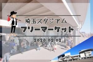 saitama-stadium-1-1