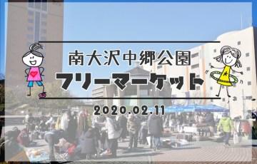 minami-osawa-1-1